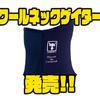 【ジャッカル】肌へのダメージを軽減する必須アイテム「クールネックゲイター」発売!