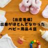 【出産準備】出番がほとんどなかったベビー用品4選