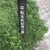 【宇都宮市】平松本町記念公園に行ってきた