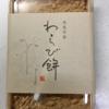 美味い!! 目黒・菓匠雅庵のわらび餅が絶品!!
