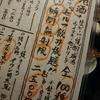 【四ツ谷】日本酒の聖地・四ツ谷に新星☆ 『~貝と地酒専門~ かいのみ』
