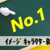 イメージキャラクター就任【No.1】武勇伝♪武勇伝♪デンデンデデンデン♪