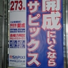 進学塾と模試11SAPIXは親が大変?!