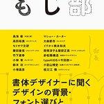 Wd2200 Project、中間報告③(2015/4/28〜2016/2/1)