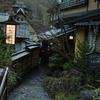 こうの湯*熊本県南小国町黒川温泉