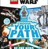 2018年6月5日新発売! 洋書「LEGO Star Wars: Choose Your Path」ミニフィギュア付き