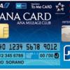 ソラチカカード(ANAカード)の活用でANAマイル大量ゲット!