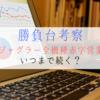 【勝負台考察】ジャグラーシリーズ全機種赤字営業...いつまで続く?【9月7日勝負用】
