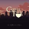 Coffee Talk~飲み物と街角の物語~