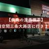【奈良の漫画喫茶】自遊空間三条大路店のシャワーの有無や分煙状況などを紹介します!