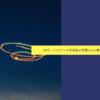 UFO:エイリアンの宇宙船が目撃される確率を計算する方法