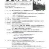 【3/28、新城市】長篠城址史跡保存館春の歴史ウォーキング「徹底解説長篠城跡」開催