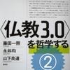 『〈仏教3.0〉を哲学する』第二章の読書ノートとコメント