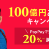 PayPay(ペイペイ)の「100億円あげちゃうキャンペーン」が始まったのでファミマで買い物してみた