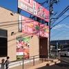 焼肉食べ放題1980円~ コスパ最高の焼肉屋へ