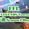 FFL APEX LEGENDS Tournaments 予選 Season4 Day3 結果速報&まとめ
