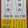 身体の言い分  内田樹 / 池上六郎