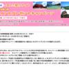 JALご紹介サイト2017年度も継続w