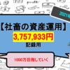 【アラサー社畜の投資Part12】手取り20万円の社畜が金融資産1,000万円を目指す【2020年3月】
