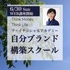 【WEB講座】ファイナンシャルアカデミー「自分ブランド構築スクール」開校!