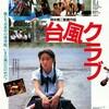 交差する乃木坂46MVと名作映画①「ガールズルール」と『台風クラブ』