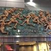 侍ジャパン応援企画「WBC展」を観て来ました!