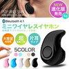 激安 Bluetooth片耳イヤホン