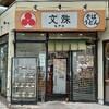 【亀戸】蕎麦屋のおすすめ忘備⑫ー文殊(もんじゅ)亀戸店【都内】