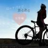 女性ロードバイク乗りあるある6選【レーパンが恥ずかしい説】