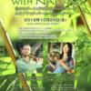 In Love with Nature 音のヨガ〜インドの竹笛バーンスリーとエキゾチック・パーカッションの夕べ〜