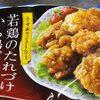 タイの鶏肉問題=エドはるみ?