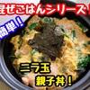 【レシピ】簡単混ぜごはん!ニラ玉親子丼!