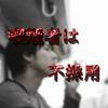 【喫煙者は不採用】ニコチン依存症の人間ばかりを優遇する日本企業