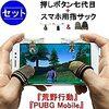 荒野行動 PUBG Mobile コントローラー Anacend 押しボタン+ゲーム指サック セットで合計4個入り 独特の打鍵感 メカニカルキーボードの打鍵感 透明で画面を遮ることなし 射撃ボタン スマートフォンゲーム指サック 汗を防ぐ 優れたゲーム体験を実現 Phone/Android 対応