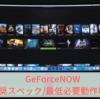 【GeForceNOW】推奨スペック/必要動作環境