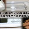 もはやヨーグルトメーカーにあらず! 山善(YAMAZEN) の発酵美人は低温調理までこなす出来る子