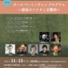 藝大ピアノ科教員による『オール ベートーヴェン プログラム〜最後のソナタと交響曲〜』