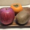 【ビタミンたっぷり】「リンゴ」&「柿」&「キウイ」