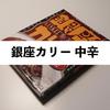 【高評価】銀座カリーは「やっぱりうまい」レトルトカレー