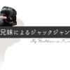 【ネタバレあり】とある兄妹によるジャックジャンヌ感想(レビュー)〜織巻・世長ルート(中編)〜
