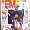 昔のFM誌より(プリンスの事とか)