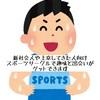 新社会人や上京してきた人向け 社会人スポーツサークルで趣味と出会いのチャンス スポーツやろうよ