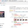 ヨドバシ.comとヤマダウェブコム、MacBook 12インチ入荷・在庫あり:5月30日