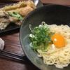 釜玉うどん、天ぷらトッピング
