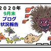 【開設7ヶ月目】2020年10月度ブログ状況報告!