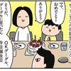 【 SmartHacks Magazine 】ちょっ子さんちのGoogle Home 第九話(+きゃん太の誕生日前夜)