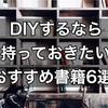 【保存版】家具から食器、アイアンワークまで!DIYするなら持っておきたいおすすめ書籍6選!