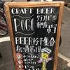 福島でクラフトビール