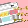 【はてなブログ/カスタマイズ】レビュー記事にピッタリのデザインとテンプレート化のメリット