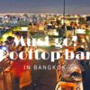 【バンコク】360度の絶景を見ながらディナー!ルーフトップダイニング3選